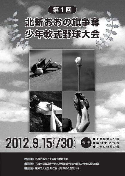 1st_hokusin.jpg